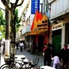 Shanghai Blue Mountain Youth Hostel (Luwan)