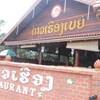 Hotel Daoheuang & Food Garden
