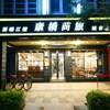 Kindness Hotel Shinkuchan