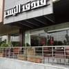 Al Yusur Hotel
