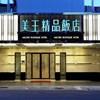 Mei Wang Boutique Hotel