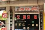 Отель Sam Won Jang