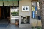 Отель Ryokan Matsushima