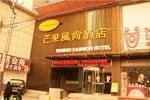 Отель Mango Fashion Hotel