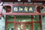 Отель Chongqing Linjiang Inn