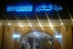 Dorrat Al Salheen Apartment