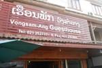 Гостевой дом Vongsam-Ang Guesthouse