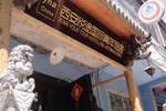 Хостел Xi'an Your Tour International Youth Hostel