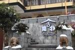 Отель Shenanbei Boutique Hotel
