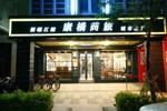 Отель Kindness Hotel Shinkuchan