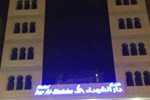 Dar Al Shohadaa Hotel
