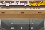 Апартаменты Al Corniche Hotel Suites & Villas