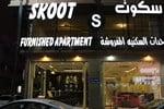 Апартаменты Skoot Hotel Apartments