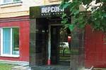 Мини-отель Персона