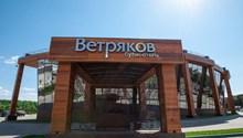 Бутик Отель Ветряков