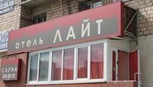 Лайт на Ключевской