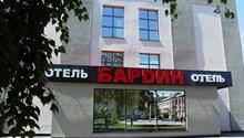 Бардин