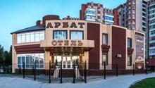 Бизнес-Отель Арбат
