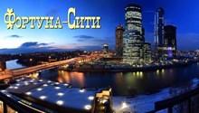 Фортуна-Сити на Анатолия Живова 10