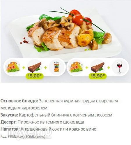 Пример меню airBaltic Sky Cafe / Латвия