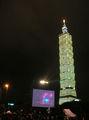 Тайбэй-101 / Фото из Тайваня