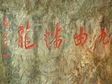 Наскальные надписи / Фото из Тайваня