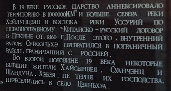 В музее все по-русски / Фото из Китая
