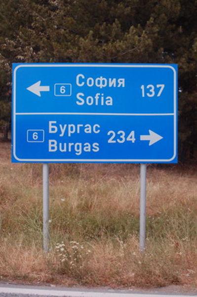 Указатели пишут кириллицей и латиницей / Фото из Болгарии
