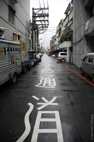 Китайские иероглифы / Фото из Тайваня
