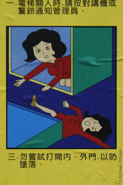 Табличка у лифта / Фото из Тайваня