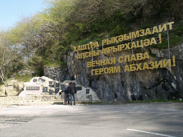Мемориал героям Абхазии у реки Гумиста / Фото из Абхазии