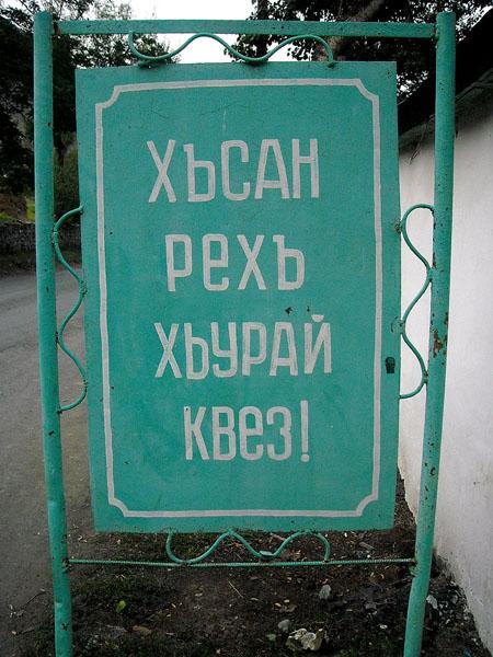 Надпись на лезгинском, Ахты / Фото из России