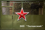 "ЗКП ""Таганский"" / Россия"