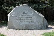 Мемориальный знак / Украина