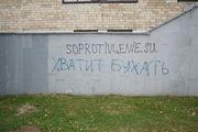 Борьба с пьянством / Россия