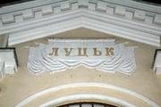 Луцк / Украина