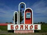 Город Болхов / Россия