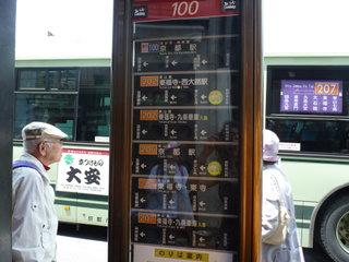 Остановка автобуса в Киото / Япония