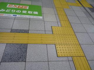 Дорожки для слепых / Япония