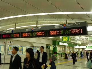Станция в Токио / Япония