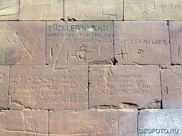 Французские и немецкие автографы на древних стенах / Фото из Судана
