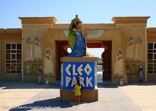 Вход в парк / Египет
