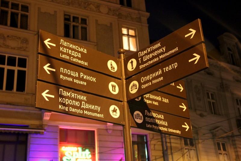Указатель на улице Львова / Фото с Украины