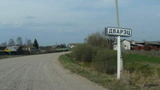 Пинск / Белоруссия