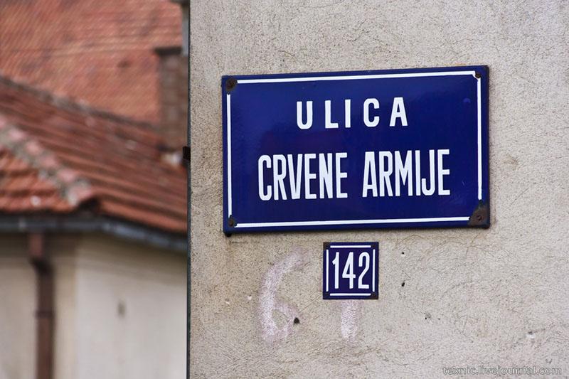 Улица в Заечаре, названная в честь советских солдат / Фото из Сербии