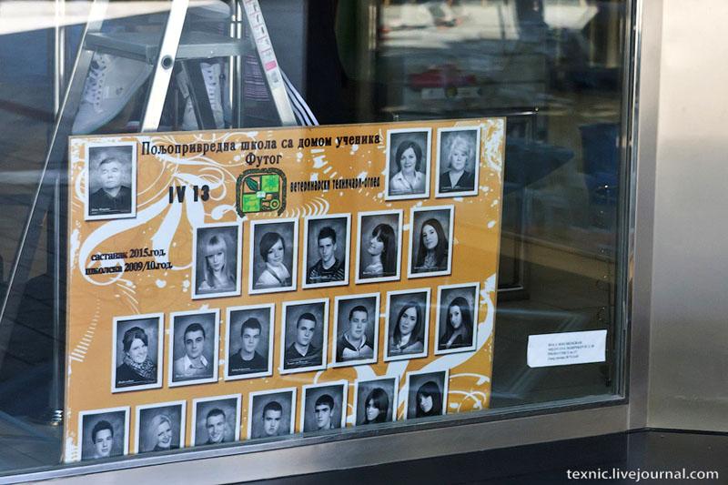 Школьная фотография в витрине магазина / Фото из Сербии