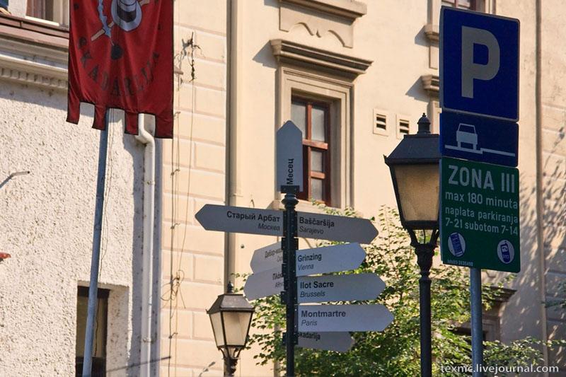 Указатели в Белграде / Фото из Сербии