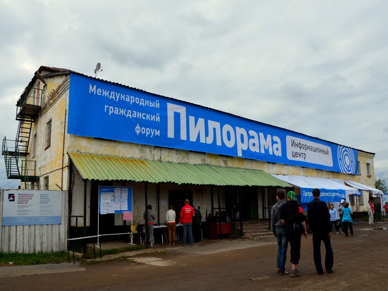 """На форуме """"Пилорама"""" / Фото из России"""