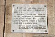 Мемориальная табличка / Молдавия