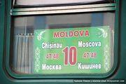 Поезд Кишинев-Москва / Молдавия